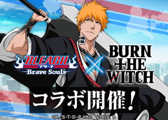 BLEACH BraveSouls × BURN THE WITCH コラボ開催!